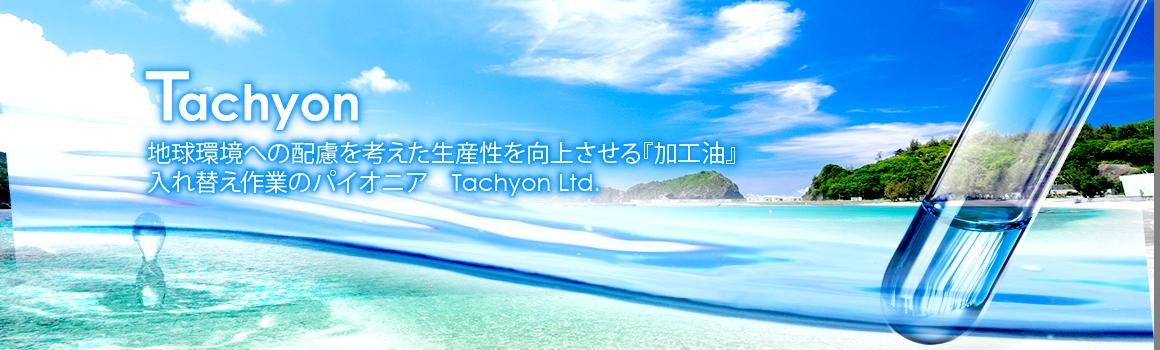 地球環境への配慮を考えた生産性を向上させる『加工油』入れ替え作業のパイオニア Tachyon Ltd.